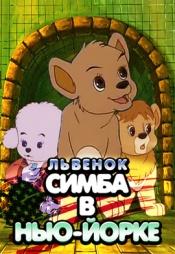 Постер к фильму Львёнок Симба в Нью-Йорке 2000