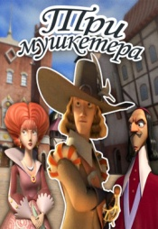 Постер к фильму Три мушкетера (2010) 2010