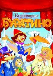 Постер к фильму Возвращение Буратино 2006
