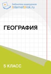 Постер к сериалу 5 класс. География 2020