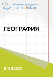 Постер к сериалу 8 класс. География 2020