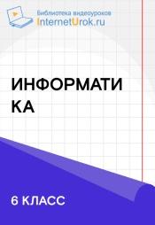Постер к сериалу 6 класс. Информатика 2020