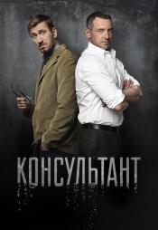 Постер к сериалу Консультант 2016