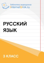 Постер к сериалу 3 класс. Русский язык 2020