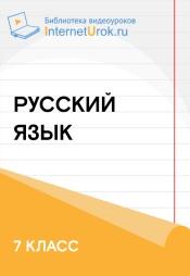 Постер к сериалу 7 класс. Русский язык 2020
