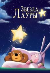 Постер к сериалу Звезда Лауры 2004