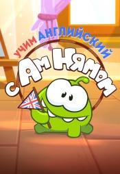 Постер к сериалу Учим английский с Ам Нямом 2018