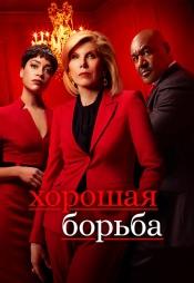 Постер к сериалу Хорошая борьба 2017