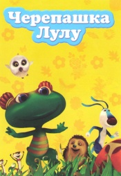 Постер к сериалу Черепашка Лулу 2010