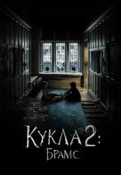 Постер к фильму Кукла 2: Брамс 2020
