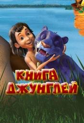 Постер к сериалу Книга джунглей (2010) 2010