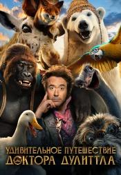 Постер к фильму Удивительное путешествие доктора Дулиттла 2020