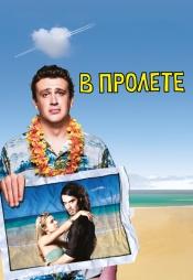 Постер к фильму В пролёте (по версии Кураж-Бамбей) 2008