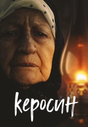 Постер к фильму Керосин 2019