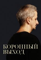 Постер к сериалу Коронный выход 2020