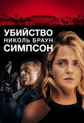 Постер к фильму Убийство Николь Браун Симпсон 2020