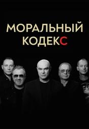 Постер к фильму Моральный кодекс 2019