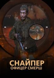 Постер к сериалу Снайпер. Офицер СМЕРШ 2017
