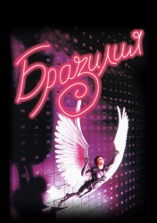 Постер к фильму Бразилия 1985