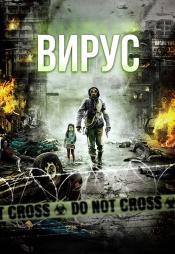 Постер к фильму Вирус (2013) 2013