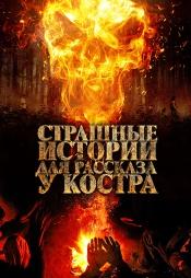 Постер к фильму Страшные истории для рассказа у костра 2018