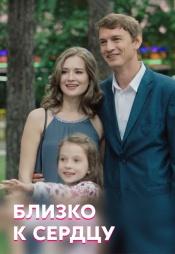 Постер к сериалу Близко к сердцу 2020
