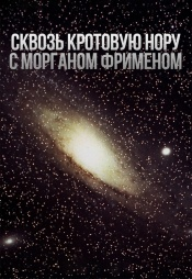 Постер к сериалу Сквозь кротовую нору с Морганом Фрименом 2016