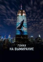 Постер к фильму Гонка на вымирание 2016