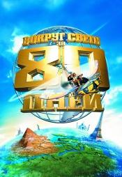 Постер к фильму Вокруг света за 80 дней 2004