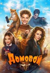 Постер к фильму Домовой 2019