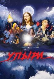 Постер к фильму Упыри 2018