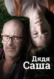 Постер к фильму Дядя Саша 2018