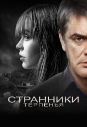 Постер к фильму Странники терпенья 2018