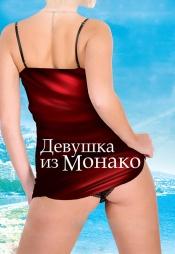 Постер к фильму Девушка из Монако 2008