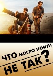 Постер к сериалу Что могло пойти не так? 2015