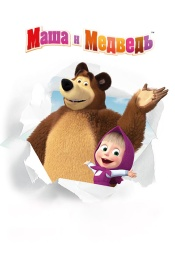 Постер к сериалу Маша и Медведь 2009