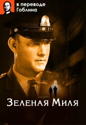 Постер к фильму Зелёная миля (в переводе Гоблина) 1999