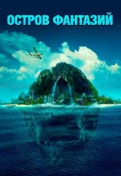 Постер к фильму Остров фантазий 2020