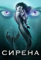 Постер к сериалу Сирена 2018