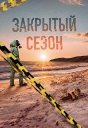 Постер к сериалу Закрытый сезон 2020