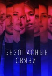 Постер к сериалу Безопасные связи 2020