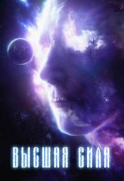 Постер к фильму Высшая сила 2018