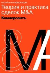 Постер к фильму Теория и практика сделок M&A 2020
