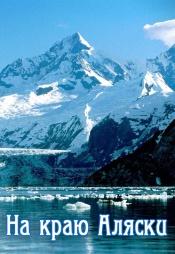 Постер к сериалу На краю Аляски 2016