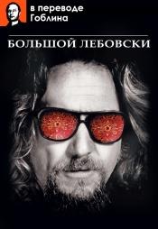 Постер к фильму Большой Лебовски (в переводе Гоблина) 1998