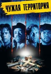 Постер к фильму Чужая территория 1992
