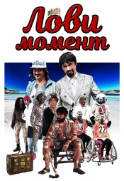 Постер к фильму Лови момент 2019