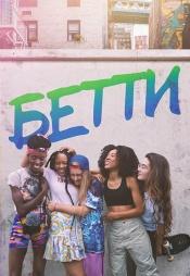 Постер к сериалу Бетти 2020