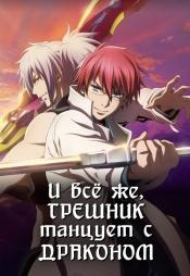 Постер к сериалу И всё же, грешник танцует с драконом 2018