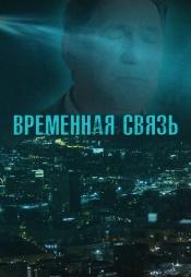 Постер к фильму Временная связь 2020
